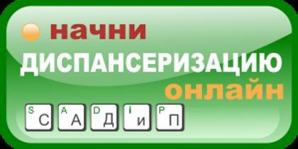 Bannernaya_knopka_sadip-300x150.png