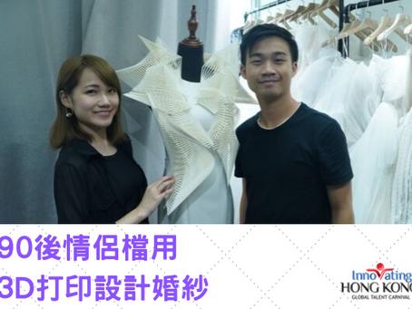 明星都buy 90後情侶檔用3D打印設計婚紗