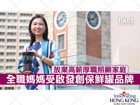 【創業兵團】全職媽媽創業 創出可調節容量保鮮罐