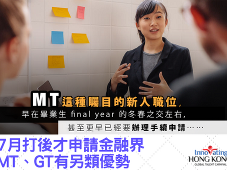 7月打後才申請金融界MT、GT有另類優勢