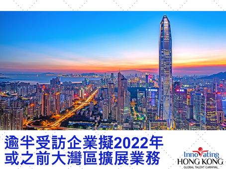 逾半受訪企業擬2022年或之前大灣區擴展業務