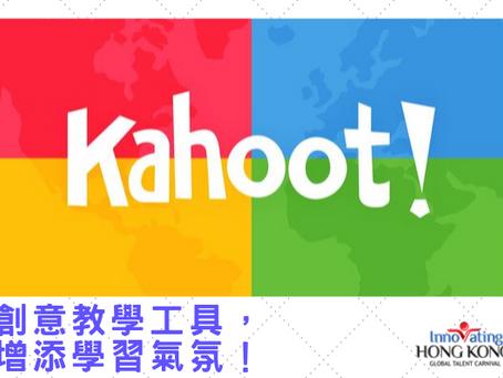 創意教學工具 Kahoot! (原創)