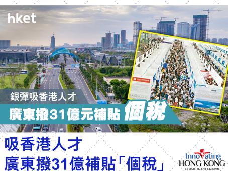 吸香港人才 廣東撥31億元補貼「個稅」