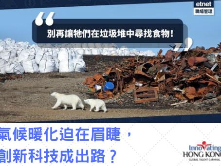 每年900萬致命個案:氣候暖化迫在眉睫,創新科技成出路?
