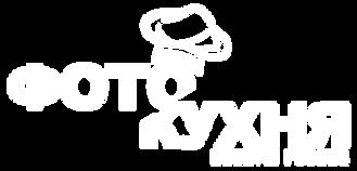 Фотокухня Никиты Росина Логотип