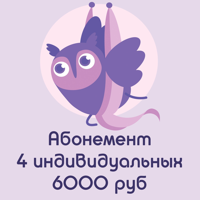 индив аб