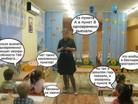 Как научиться разбираться в педагогике за 5 минут ))