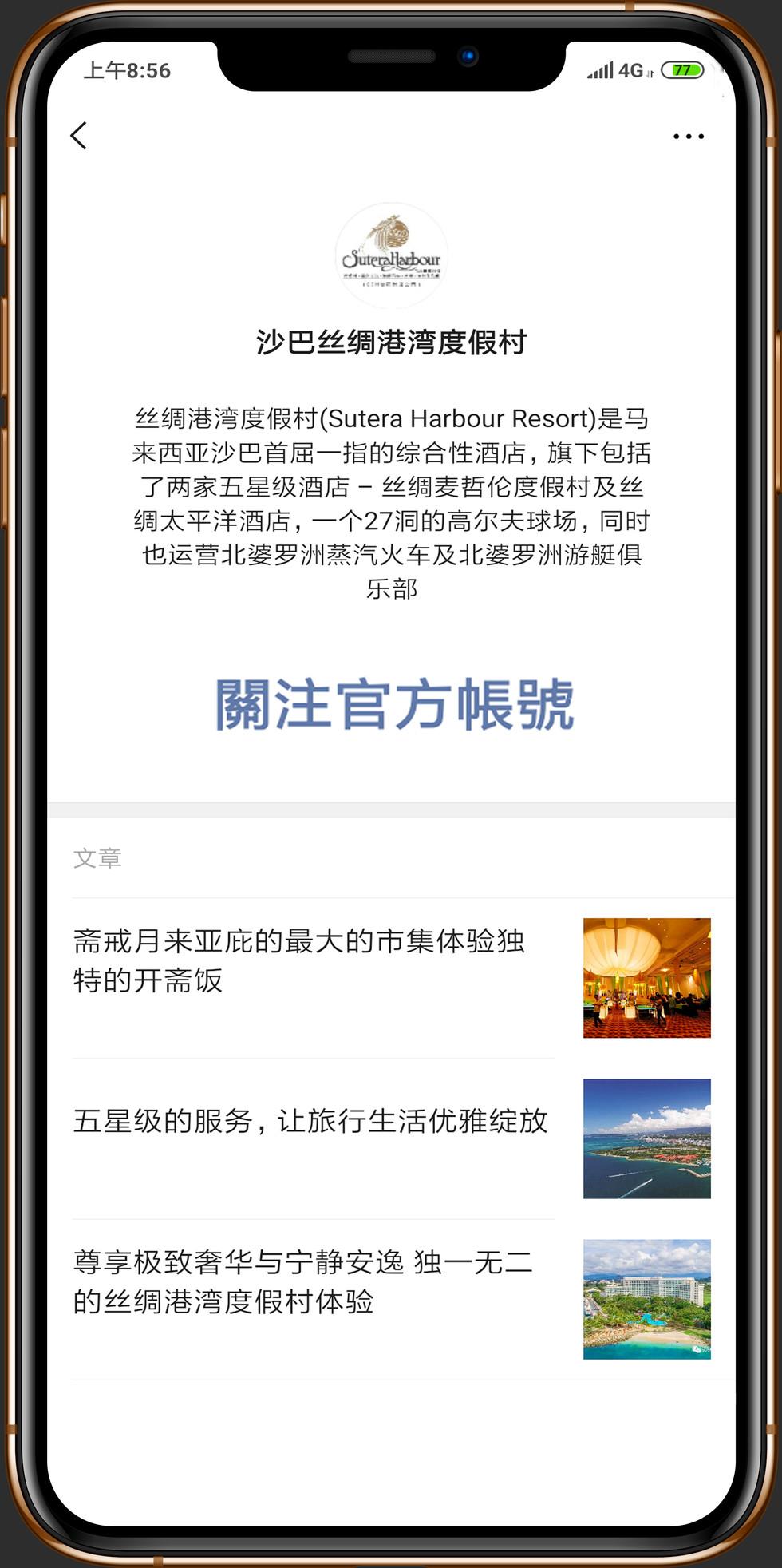 Let's WeChat!