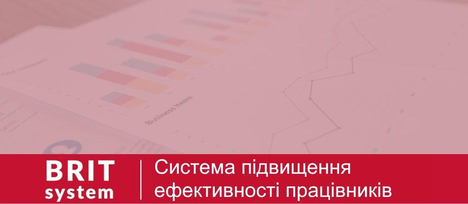 Brit баннер для укранської мови.jpg