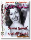 SG02 - Samia Gamal, Vol. 2