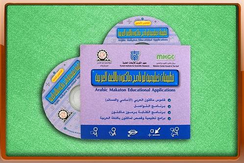 برنامج الكمبيوتر باللغة العربية