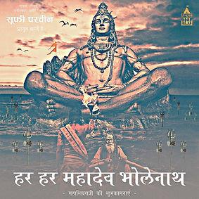 Har Har Mahadev Bholenath - Sufi Parveen