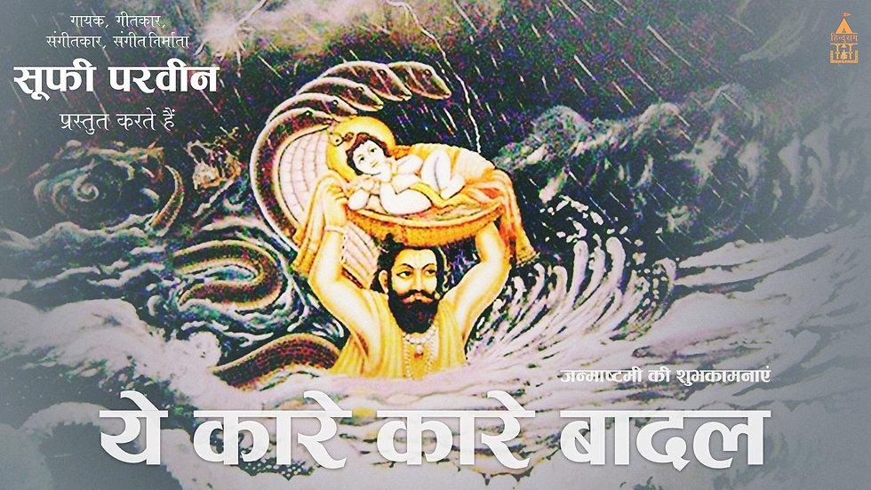 Yeh Kaare Kaare Baadal - Sufi Parveen - Hinduraag.jpg