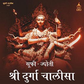 Shri Durga Chalisa - Sufi - Jyoti - Hind
