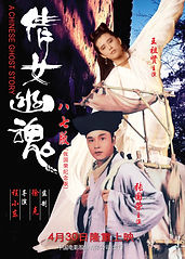 chinese ghost story rerelease poster.jpg