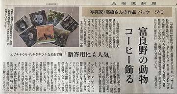 「すぎやま珈琲」ドリップコーヒーパック好評販売中(北海道新聞富良野版掲載)
