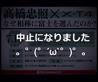 !!セミナー中止のお知らせ!!