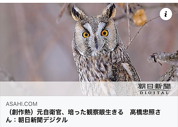 朝日新聞東京版「創作熱」に掲載