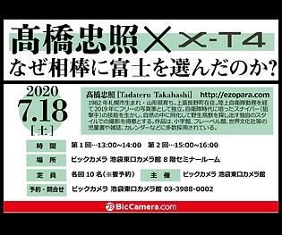 「X-T4セミナー」開催決定のお知らせ!!