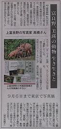 北海道新聞7月8日朝刊(富良野地域面)に掲載