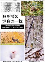 北海道新聞(富良野版)に掲載
