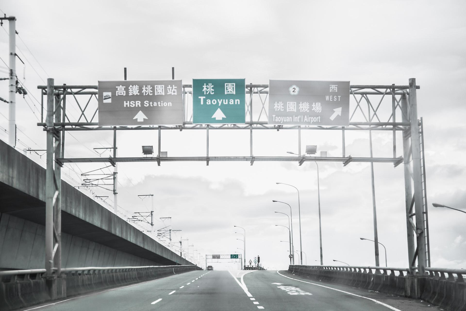 公路駐村計畫