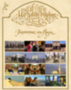 marhabanbikoum_page_intro.jpg