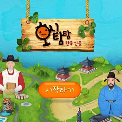 호시탐탐 한국인물