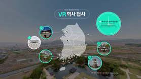 역사답사 360 VR