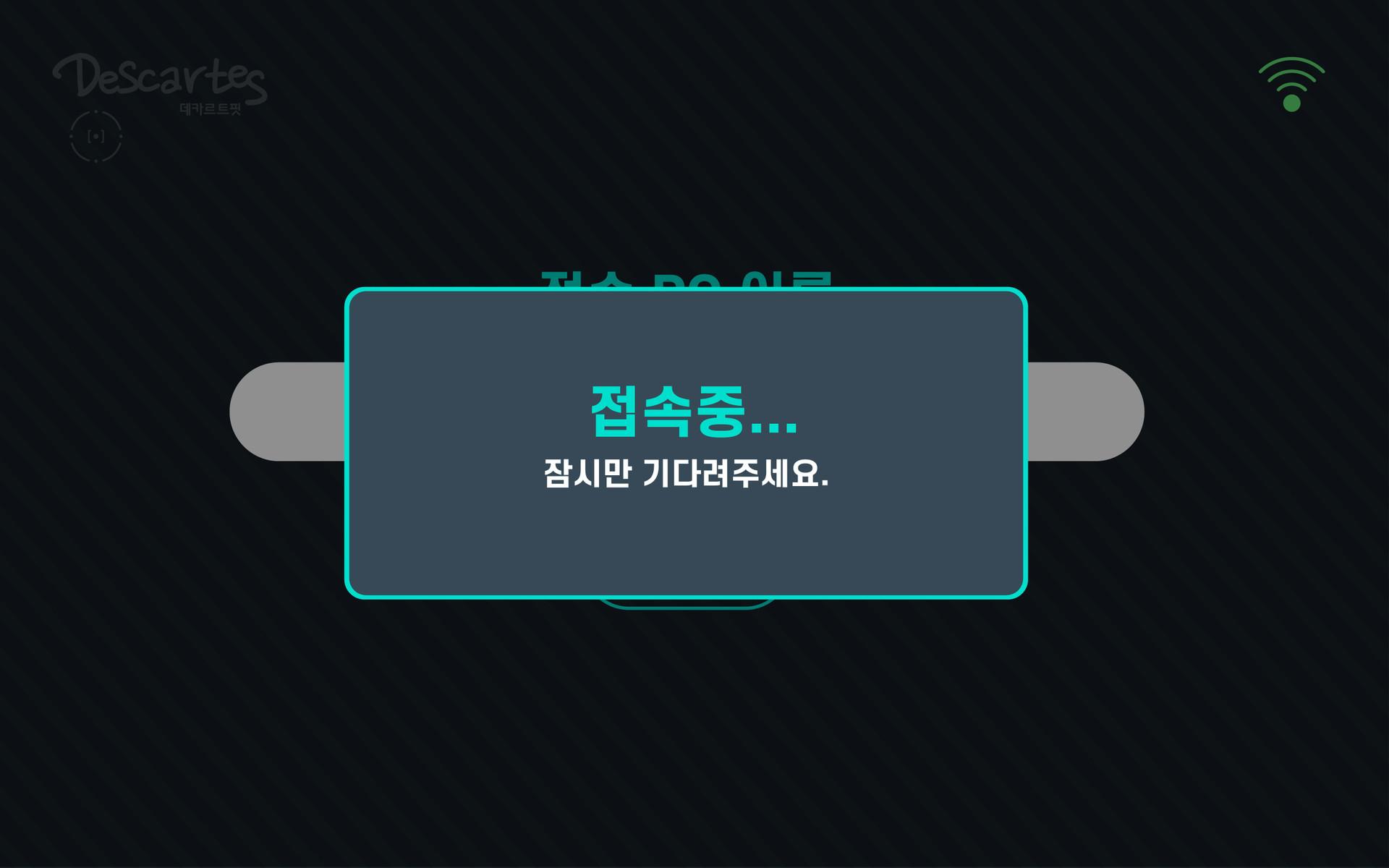 03_main_connect.jpg