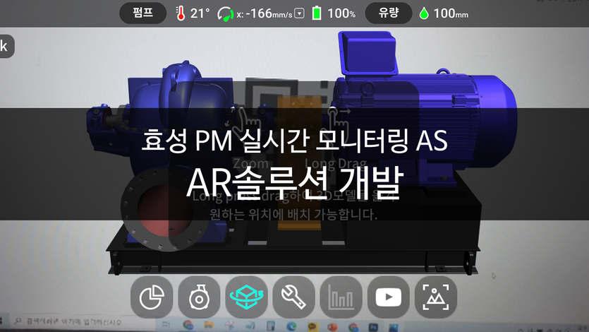 효성PM AR/AS솔루션