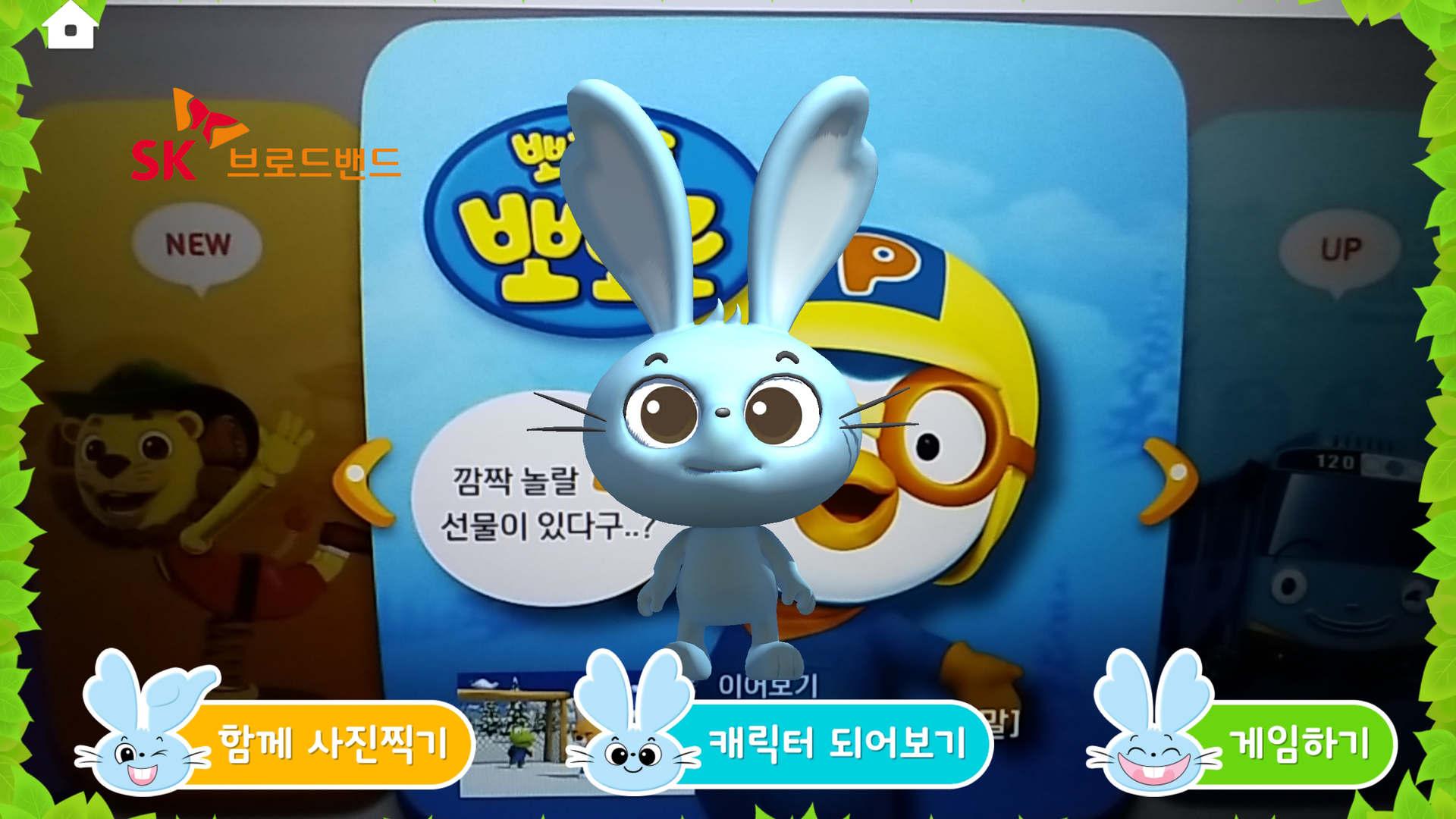 SK Broadband TV