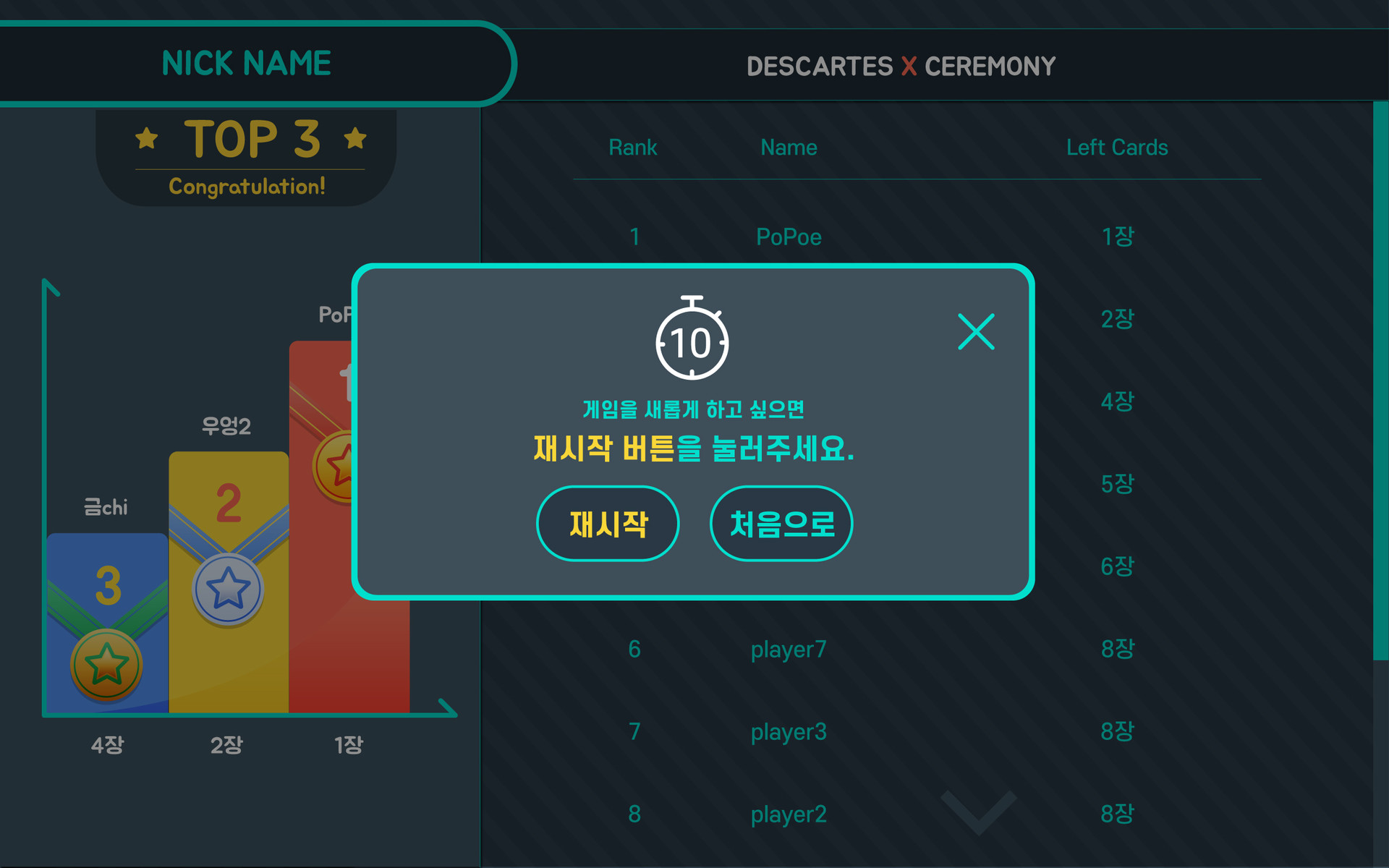 20_game_x_restart.jpg
