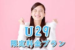 u29限定プラン-min.jpg