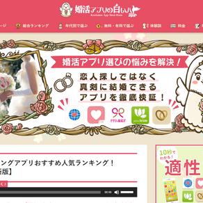 【婚活アプリの白いハト】にてご紹介いただきました!