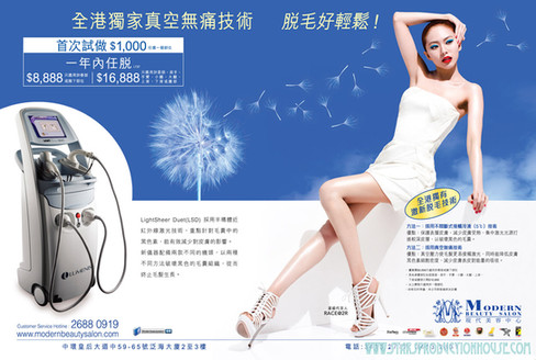 120313080809_hair removal capital dps ad