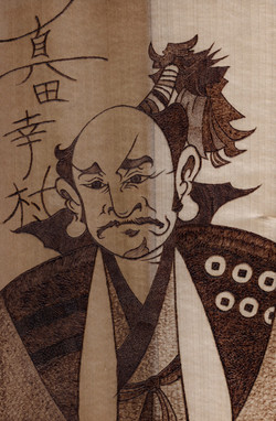 「真田幸村」