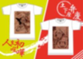 焼き絵Tシャツ2種