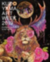 くどやまアートウィーク2019