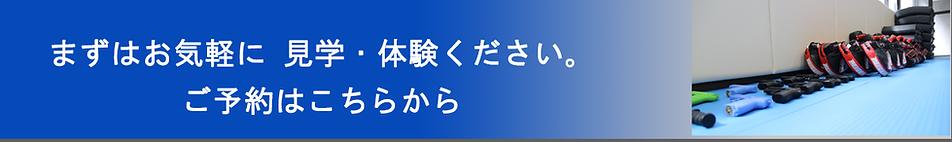 taiken_bnr.png