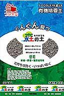 2002年の袋