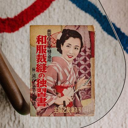 La fabrication d'un kimono - revue de 1949
