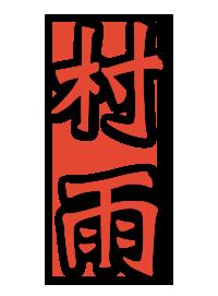 Kanji Murasame.png
