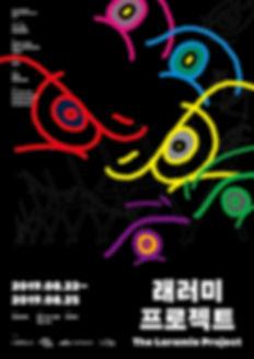 래러미프로젝트_포스터(0806).jpg