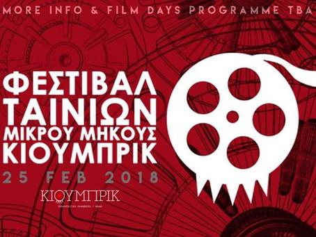 Φεστιβάλ ταινιών μικρού μήκους Κιούμπρικ