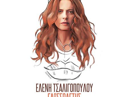 Ελένη Τσαλιγοπούλου - Γλωσσοδέτης