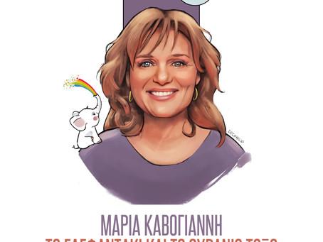 Μαρία Καβογιάννη - Το Ελεφαντάκι Και Το Ουράνιο Τόξο
