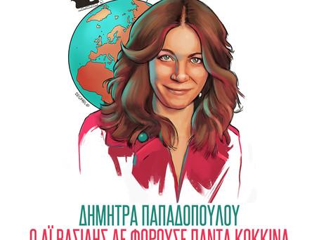 Δήμητρα Παπαδοπούλου - Ο Αϊ Βασίλης Δε Φορούσε Πάντα Κόκκινα