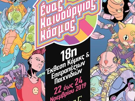 """18η Έκθεση Comic 'N' Play """"Ένας Καινούργιος Κόσμος"""""""