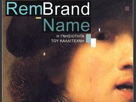 REM – Brand Name Η Γνησιότητα του Καλλιτέχνη